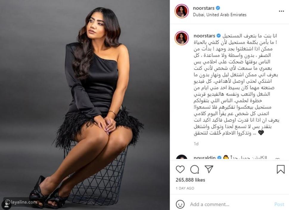 باللهجة المصرية: نور ستارز تطلق أغنية باردون احتفالا بعيد ميلادها