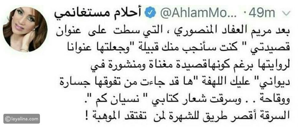 لماذا انزعجت أحلام مستغانمي من روان بن حسين.. وكيف تمت المصالحة!