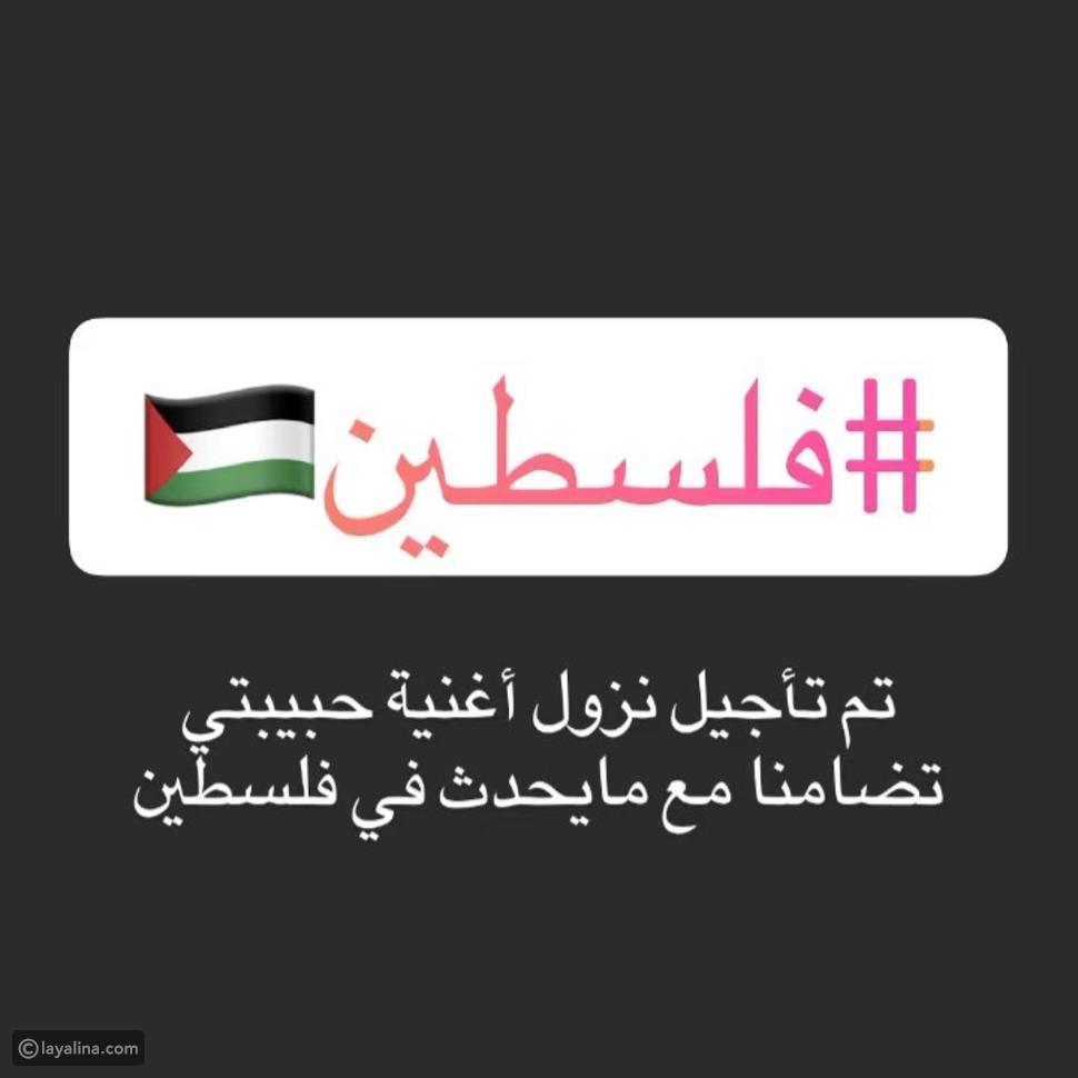 حسن شاكوش وياسمين رئيس يؤجلان طرح أغنية حبيبتي تضامنًا مع فلسطين