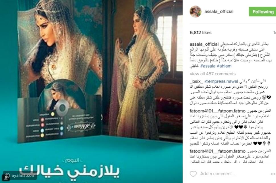 هكذا جمعت أصالة بين أحلام ونوال الكويتية رغم الخلاف!! بالصور