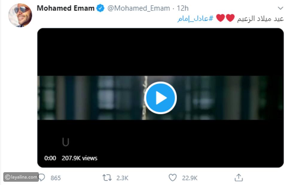 محمد إمام يعايد والده في عيد ميلاده