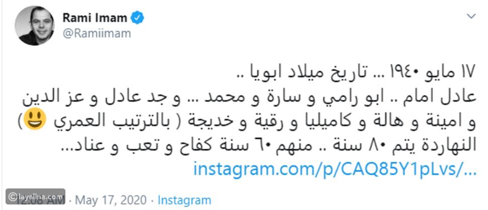 رامي عادل إمام يعايد والده في عيد ميلاده الـ 80