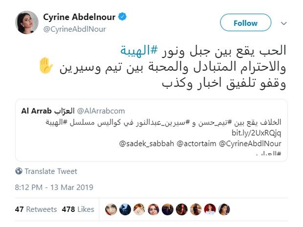 تعليق سيرين عبد النور بعد تسريب قصة خلافها مع تيم حسن