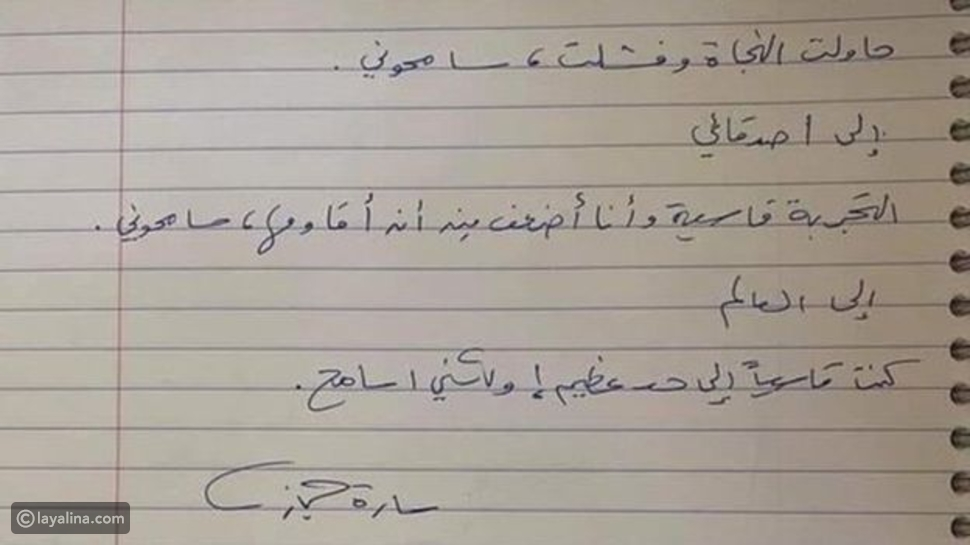رسالة بخط اليد منسوبة لسارة حجازي
