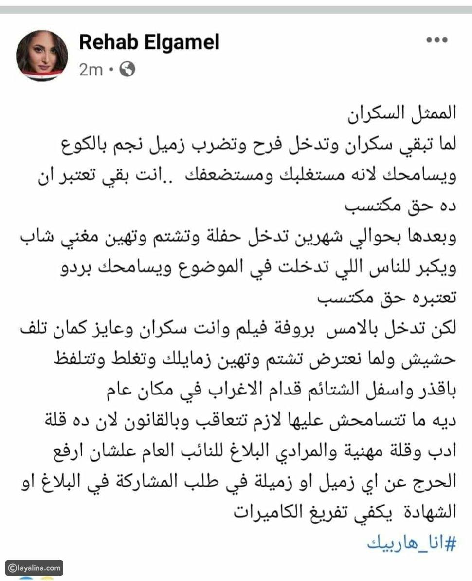 أزمات باسم سمرة مع المشاهير: ضرب محمد رمضان وأوقف عمر كمال عن الغناء