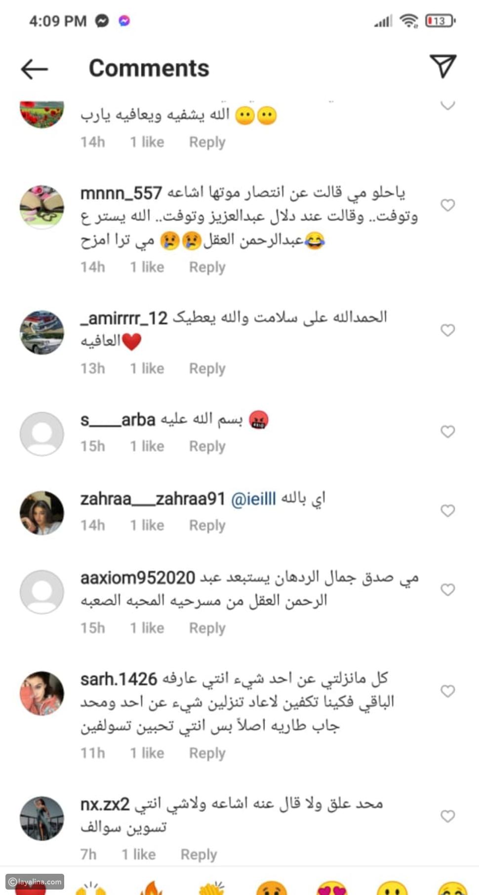 مي العيدان تكشف حقيقة وفاة عبد الرحمن العقل بعد إصابته بفيروس كورونا