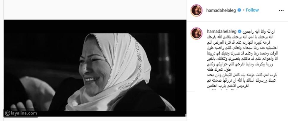حمادة هلال ينعى والدته بكلام مؤثر