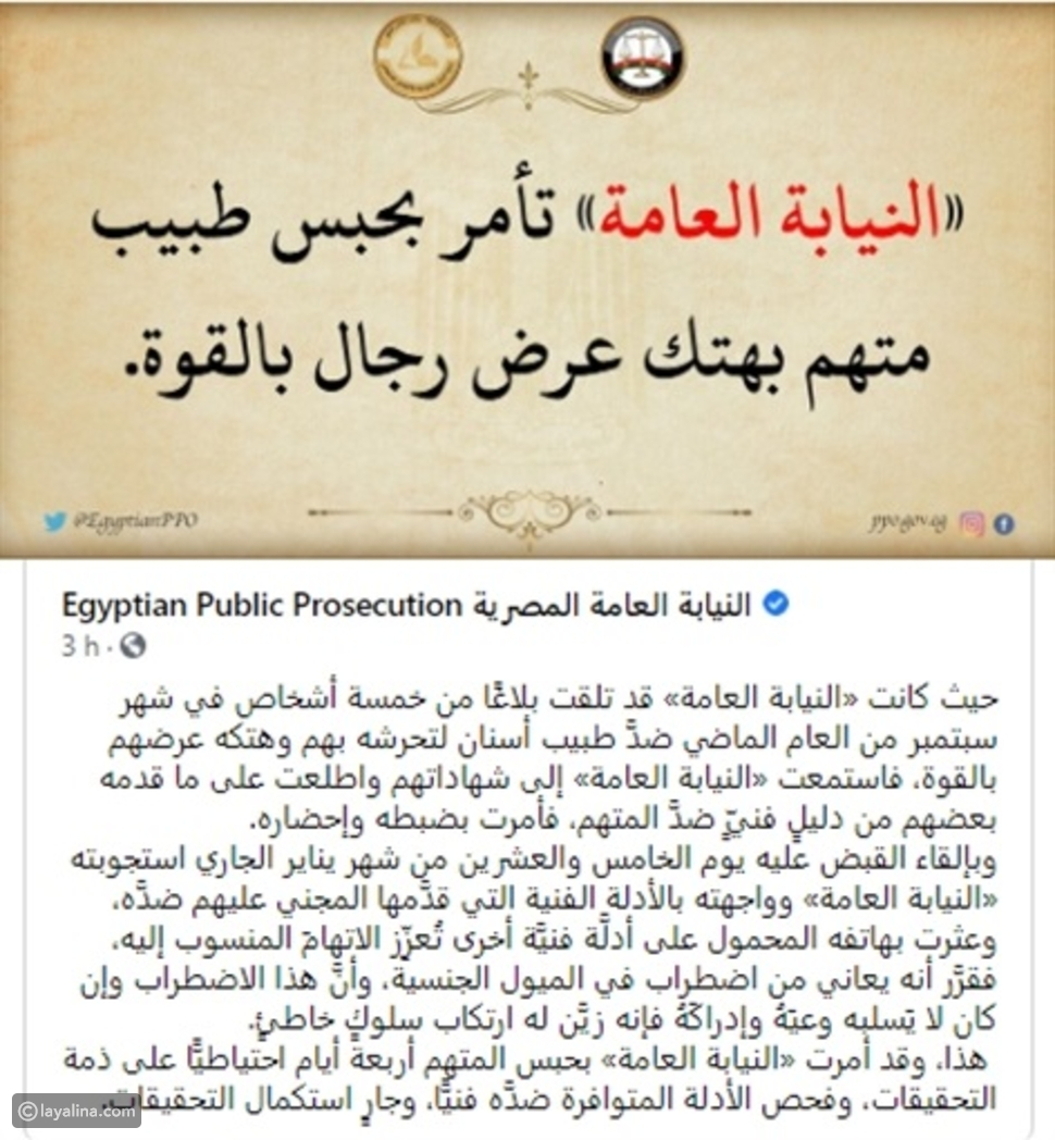 القصة الكاملة: السجن المشدد لـ طبيب الأسنان المتحرش بعباس أبو الحسن