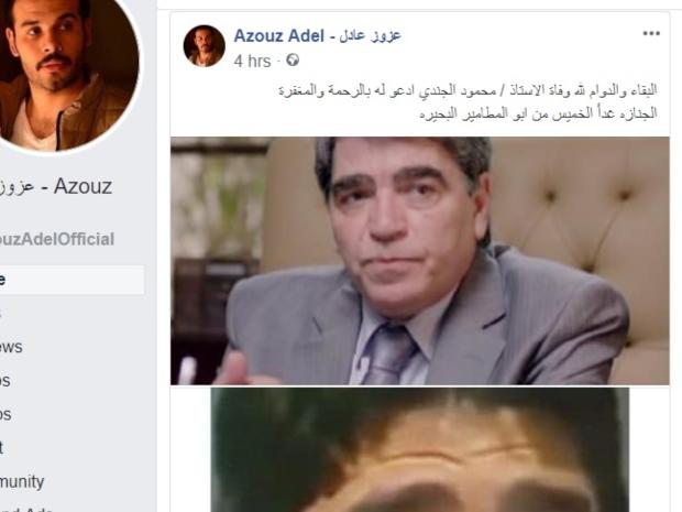 الفنان عزوز عادل يعلن خبر وفاة محمود الجندي