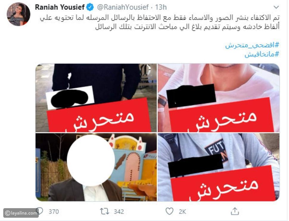 رانيا يوسف تفضح المتحرشين بها