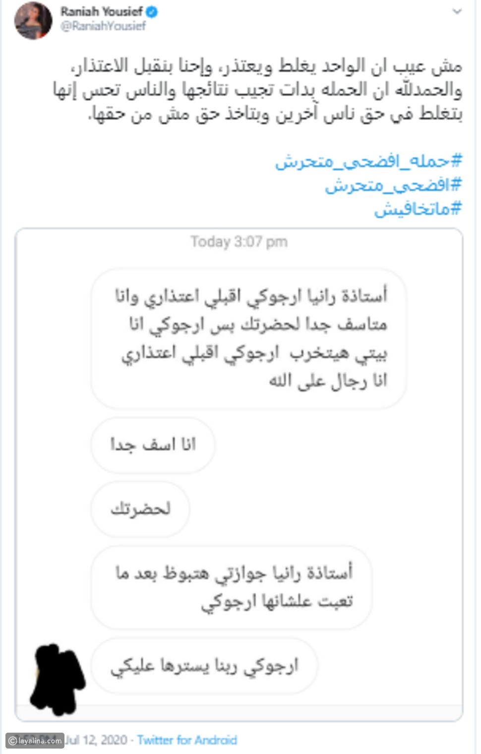 رانيا يوسف تقبل اعتذار متحرش بها