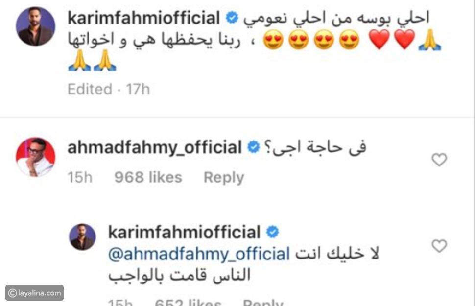 تعليق أحمد فهمي بعد التنمر على ابنة شقيقه