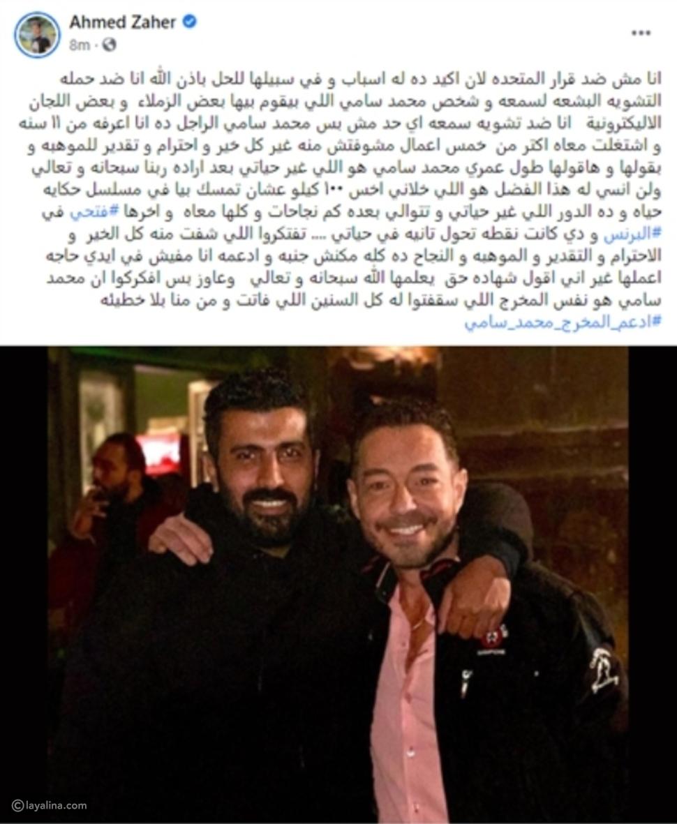 أحمد زاهر يدعم محمد سامي: نقطة تحول في حياتي وخلاني أخس 100 كيلو