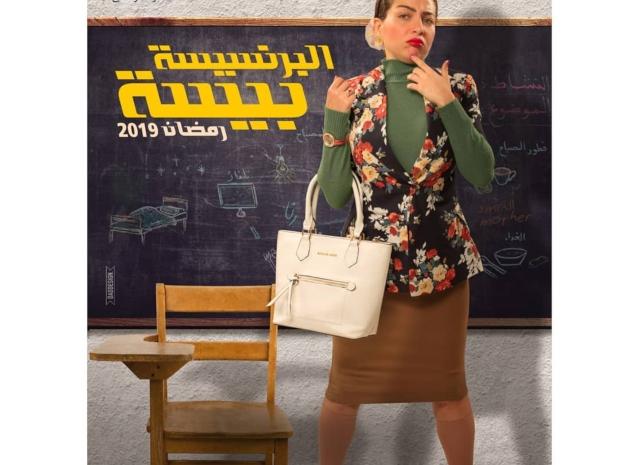 مي عز الدين تواجه حملة شرسة ضد مسلسل البرنسيسة بيسة