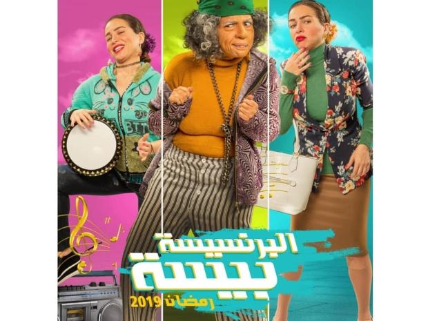 مي عز الدين ترد على منتقدي مسلسلها البرنسيسة بيسة