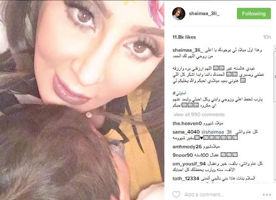 صورة شيماء علي تحتفل بعيد ميلادها برفقة طفلها