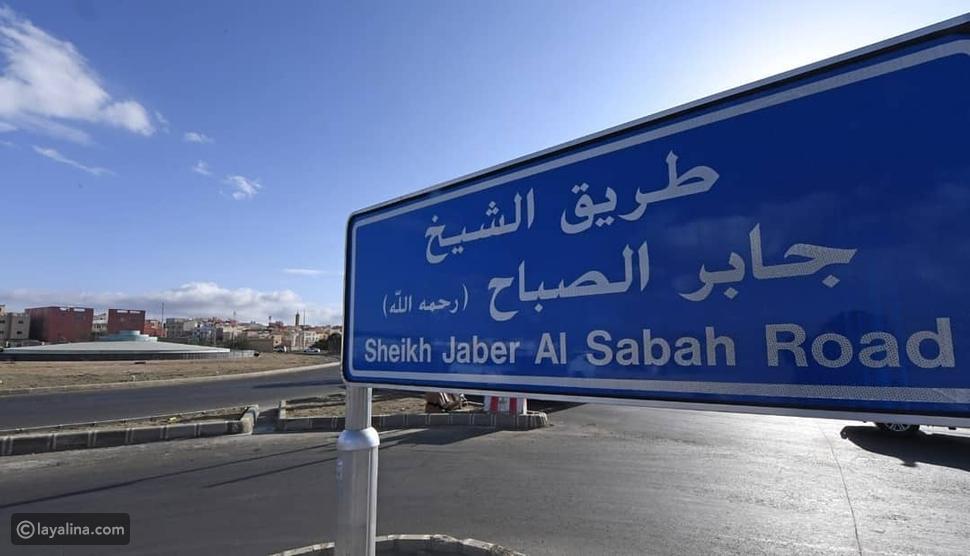 الجدير بالذكر أنه قد تم مؤخراً إطلاق اسم الشيخ جابر الصباح على طريق حيوي في أبها بمنطقة عسير بالسعودية، وذلك تخليداً لذكراه.