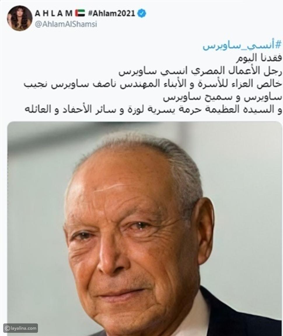 أبرزهم عمرو دياب وأحلام: نجوم الفن يواسون نجيب ساويرس في وفاة والده