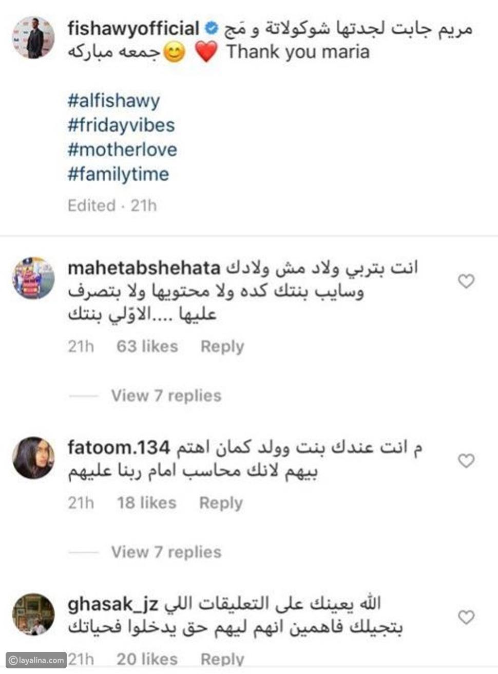 انتقادات توجه لأحمد الفيشاوي بسبب صورة والدته وابنة زوجته