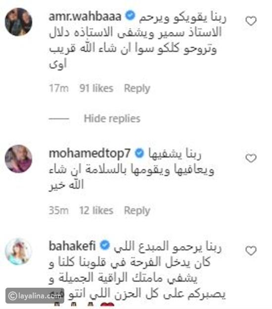 دنيا سمير غانم تكشف آخر تطورات حالة دلال عبد العزيز وتشكر الجمهور