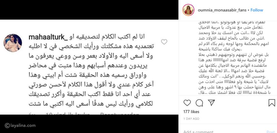 حساب متضامن مع والدة حلا الترك كشف تفاصيل الشكوى المقدمة