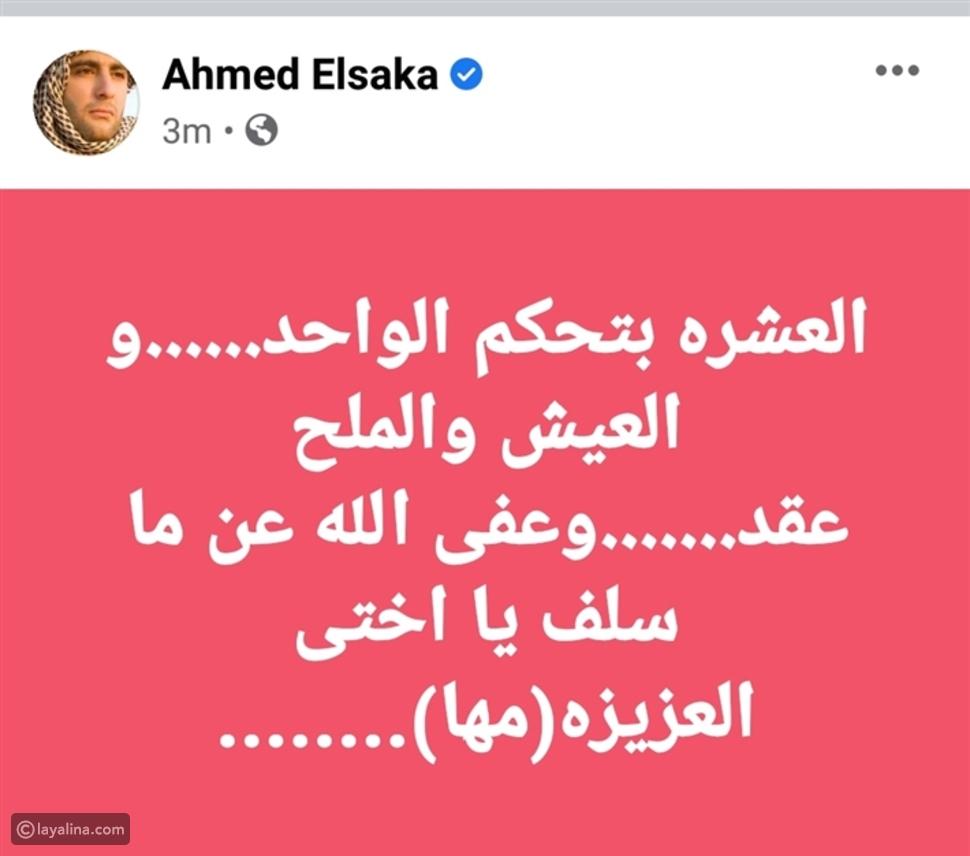 أحمد السقا يرد على تصريحات مها أحمد: العشرة بتحكم الواحد