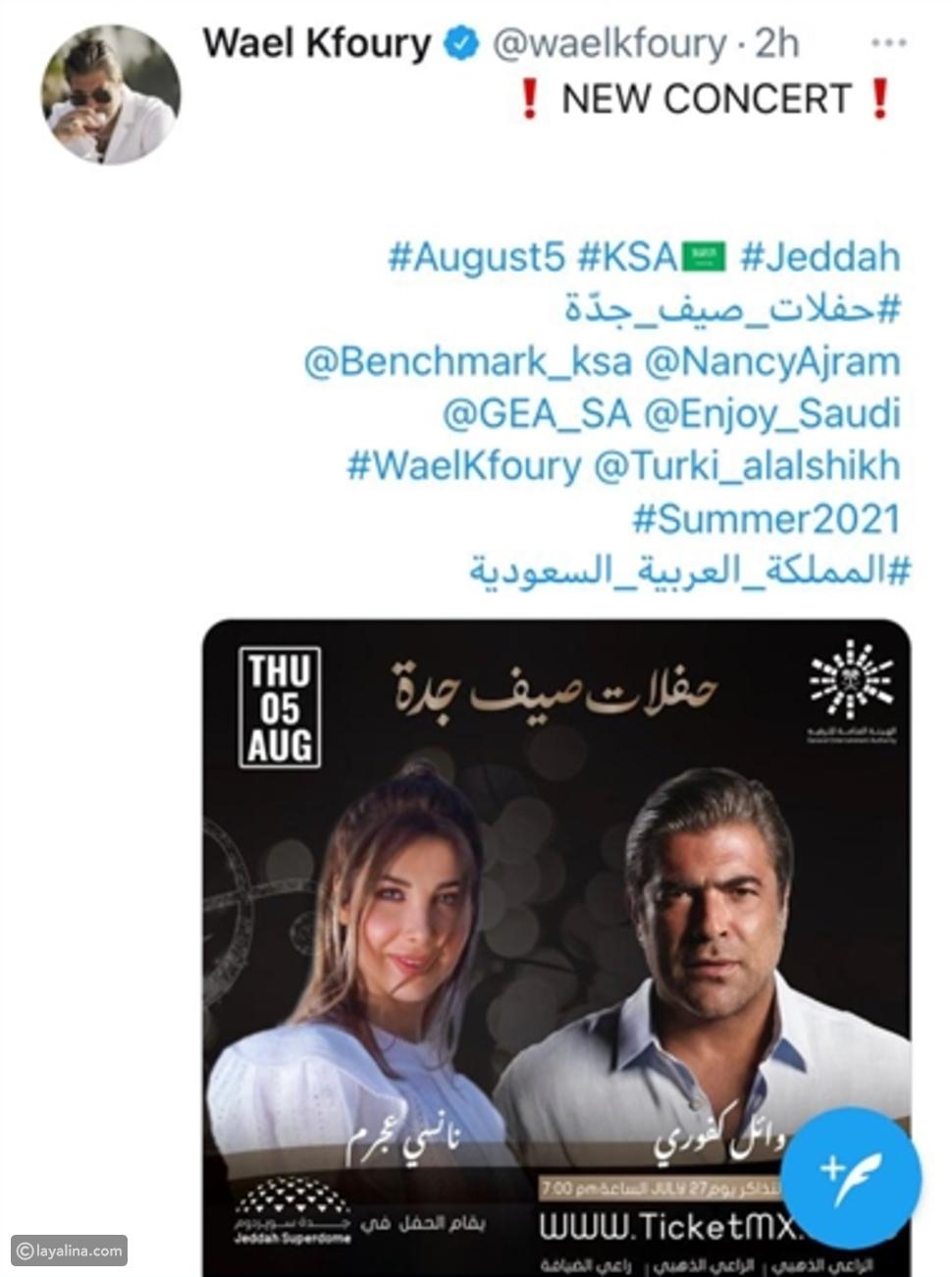 تفاصيل حفل وائل كفوري ونانسي عجرم الغنائي مطلع أغسطس