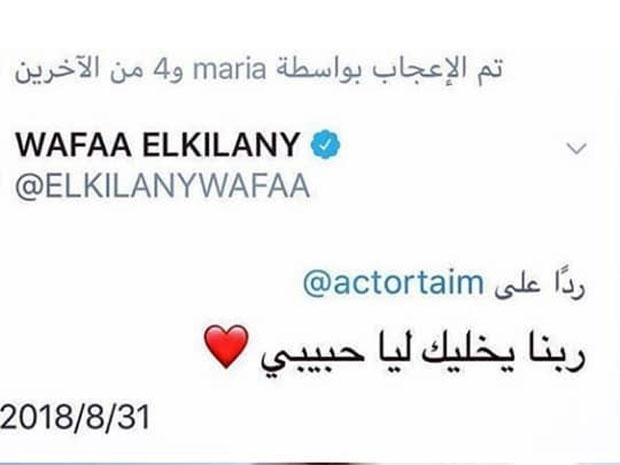 وفاء الكيلاني تغازل زوجها تيم حسن بعد تعليقه
