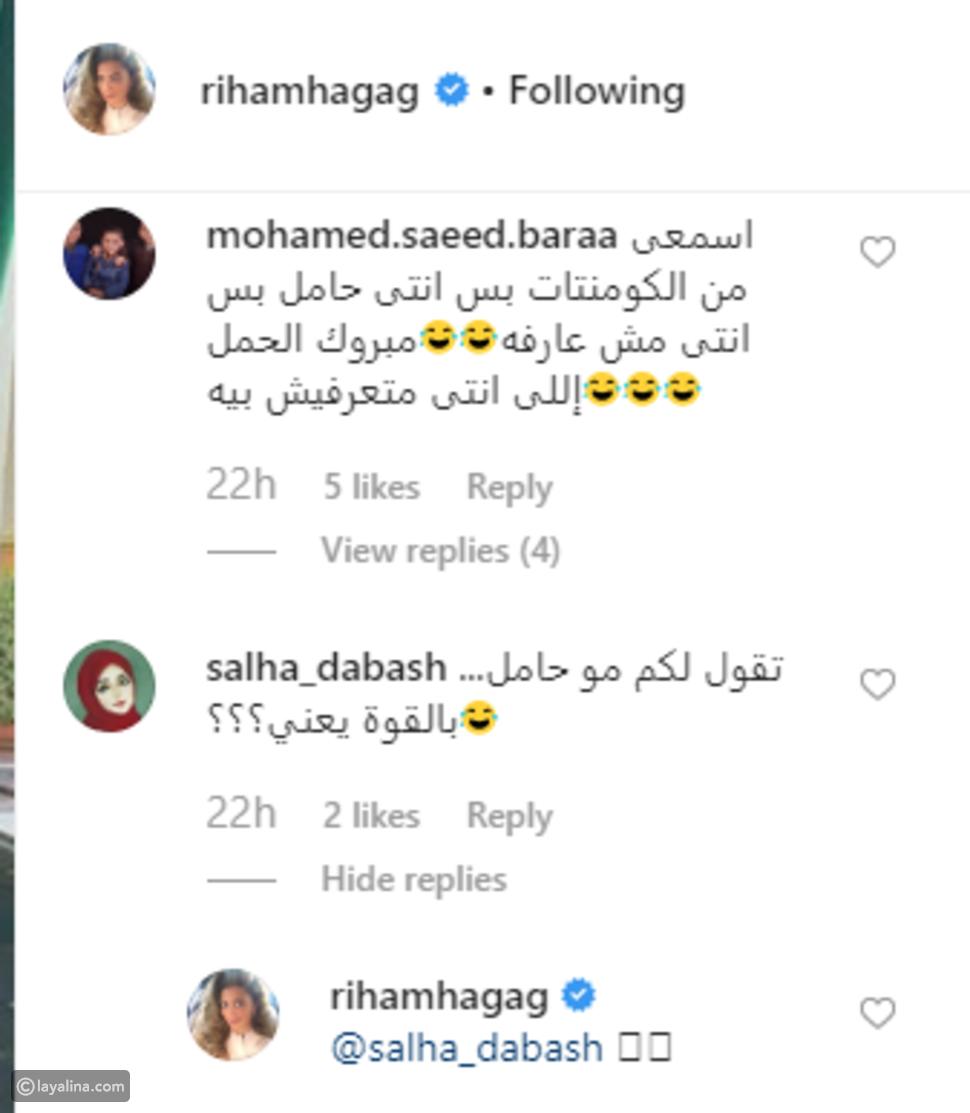 تعليقات طريفة بسبب انتشار خبر حمل ريهام حجاج