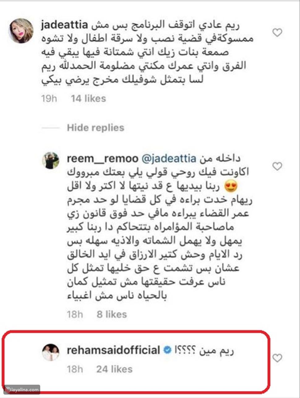 ريهام سعيد تنكر معرفتها بريم البارودي