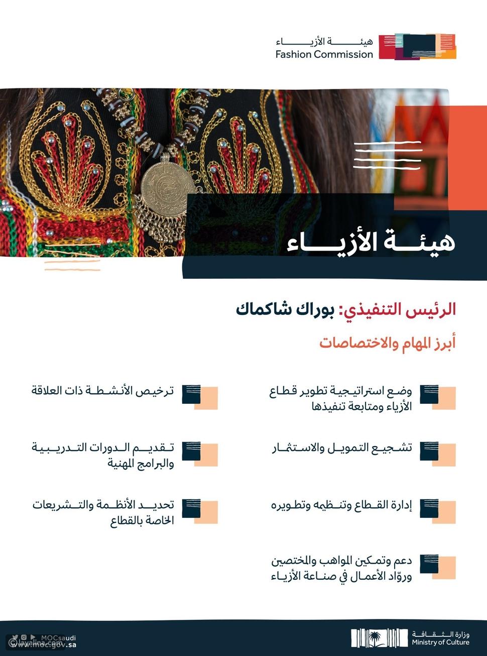 من هو بوراك شاكماك رئيس هيئة الأزياء السعودية؟