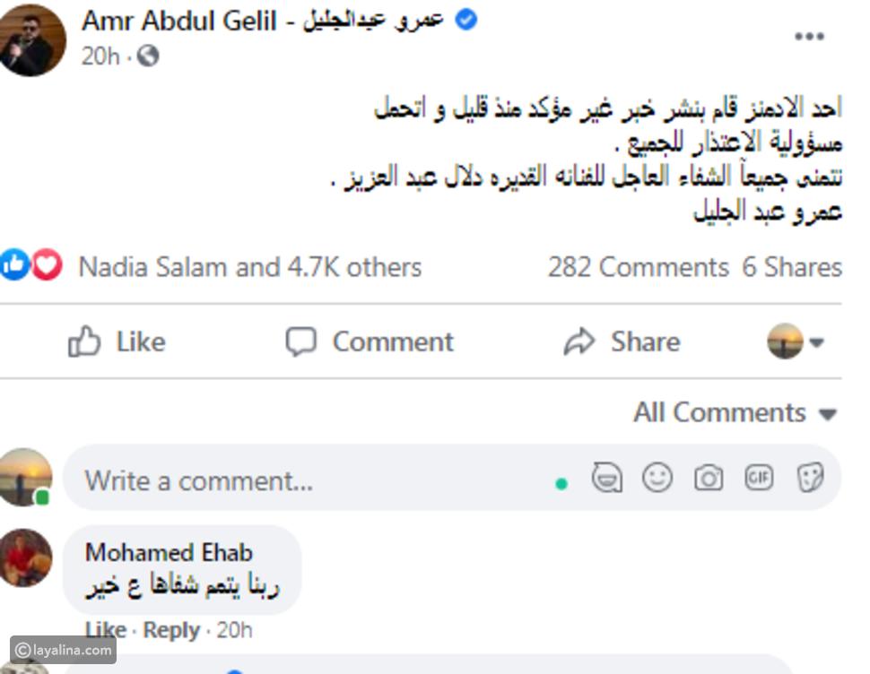 عمرو عبد الجليل يتحمل مسؤولية شائعة وفاة دلال عبد العزيز ويعلق برسالة