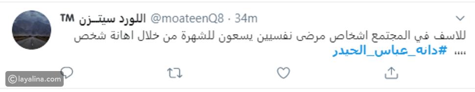 الحزن يسود تويتر مع إعلان وفاة دانة عباس الحيدر