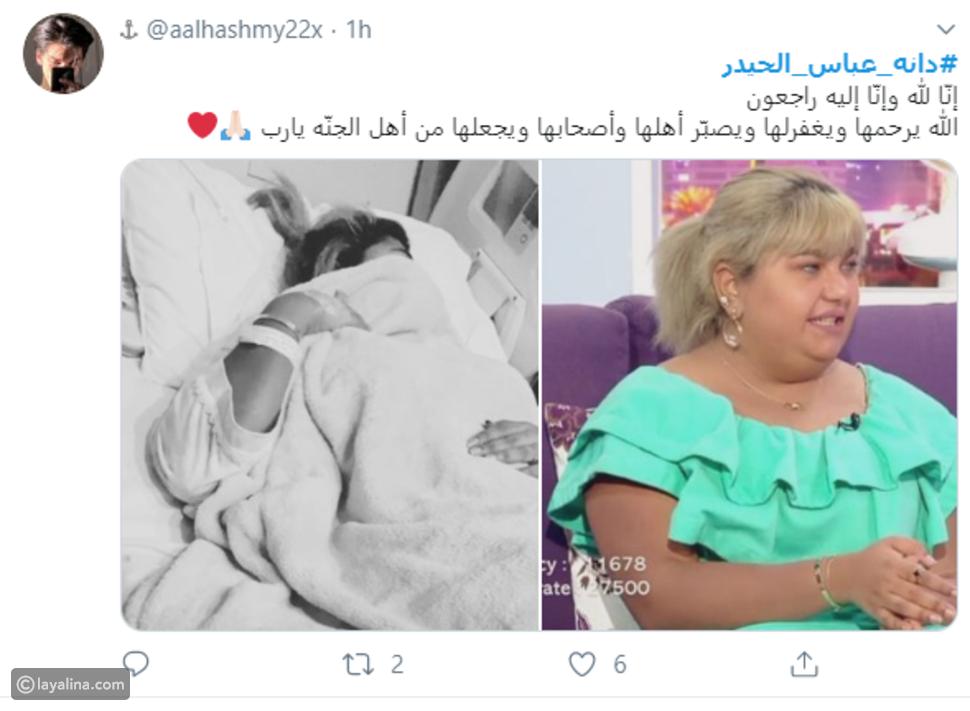 خبر وفاة دانة عباس الحيدر يهز مواقع التواصل