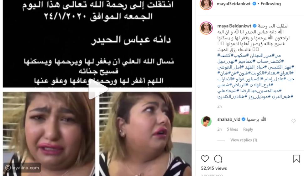مي العيدان تعلن وفاة دانة عباس الحيدر