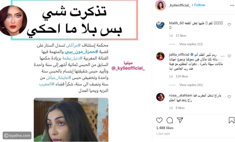 جليلة المغربية تثير الجدل بتعليقها على حكم حبس دنيا بطمة