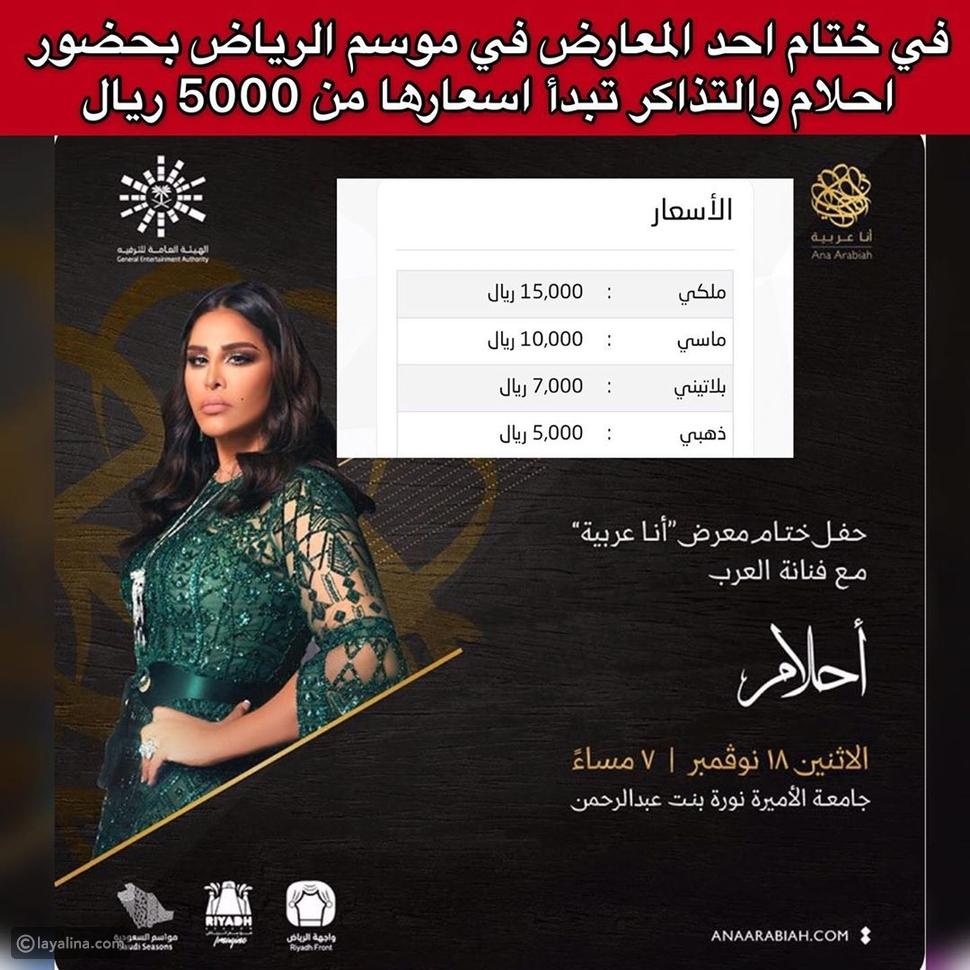 أسعار تذاكر حفل أحلام في موسم الرياض