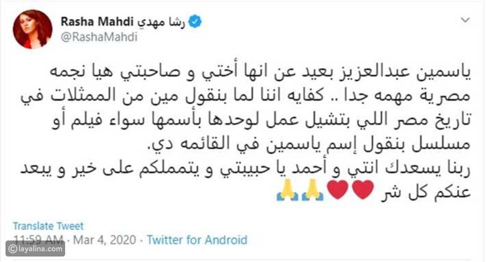 تعليق رشا مهدي على أزمة ياسمين عبد العزيز وشقيقها