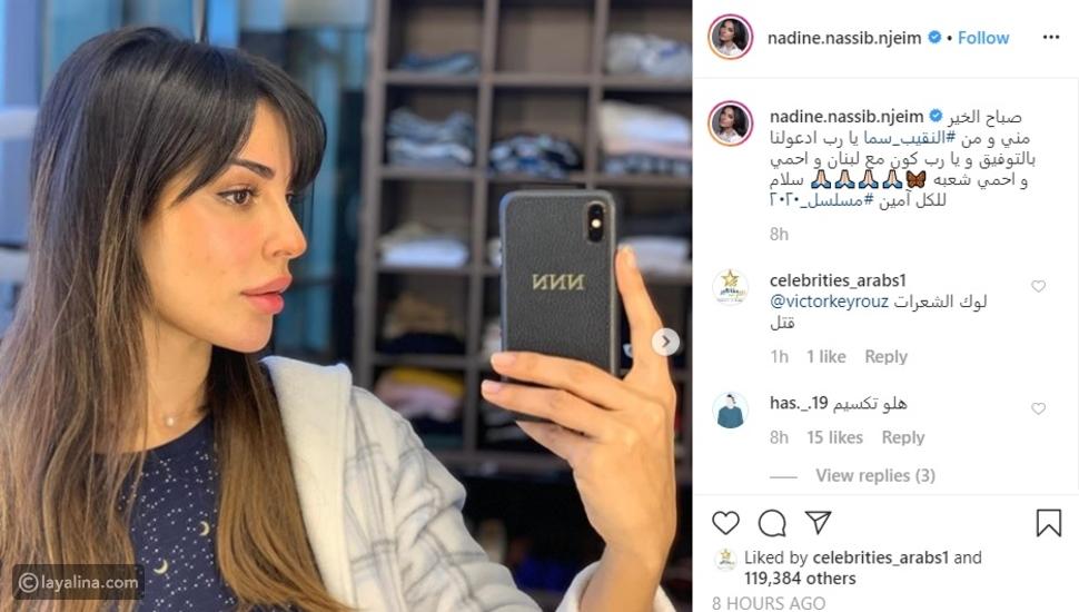 تعليق نادين نسيب نجيم على اتهامها بتقليد هاندا آرتشيل بطلة مسلسل عزيزة