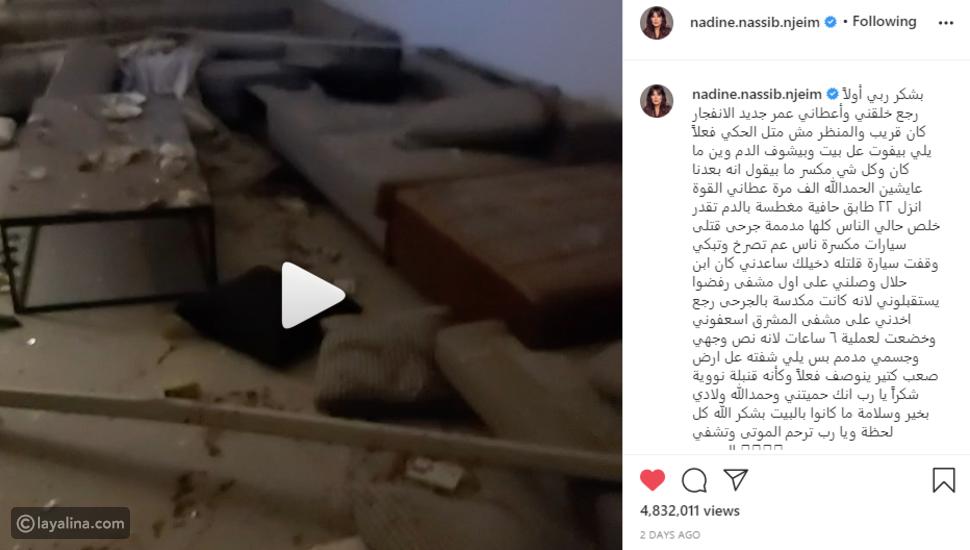 نادين نجيم تكشف إصابتها عقب انفجار بيروت