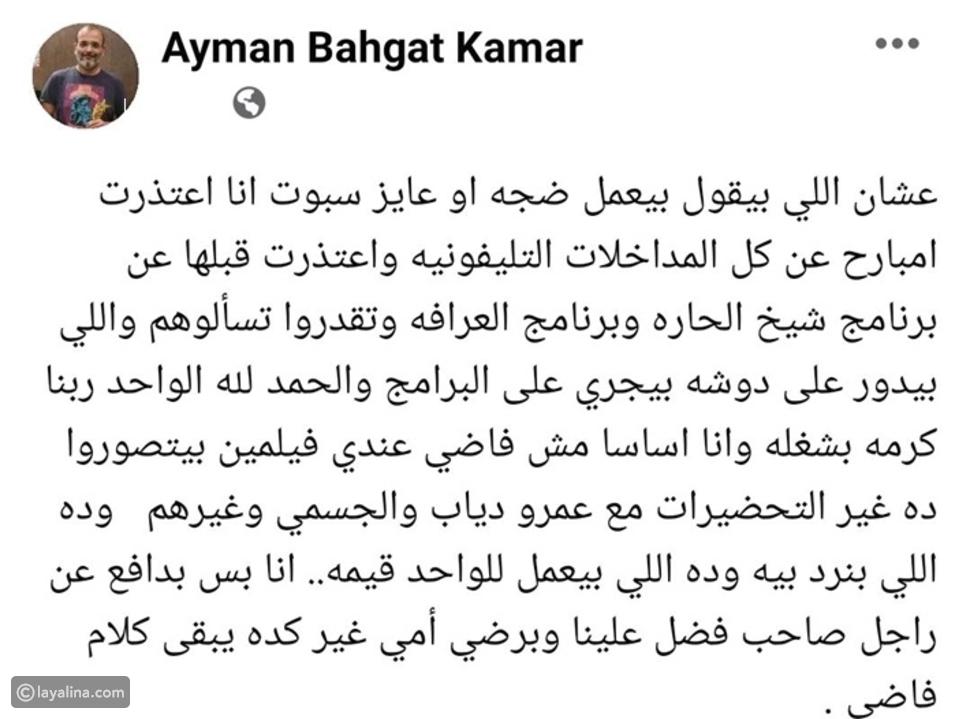 أيمن بهجت قمر عن هجومه على محمد رمضان بسبب إسماعيل ياسين: برضي أمي