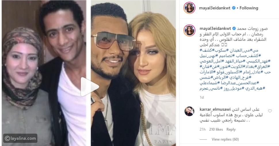 الفنان محمد رمضان وزوجته : مي العيدان تقار٠...