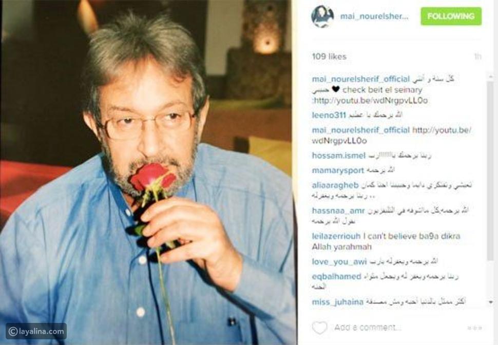 بالصورة: مي نور الشريف تحتفل بعيد ميلاد والدها عبر انستقرام