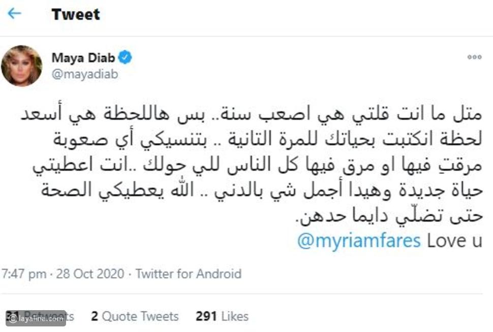 رسائل تهنئة من النجوم لميريام فارس بعد إنجابها طفلها الثاني