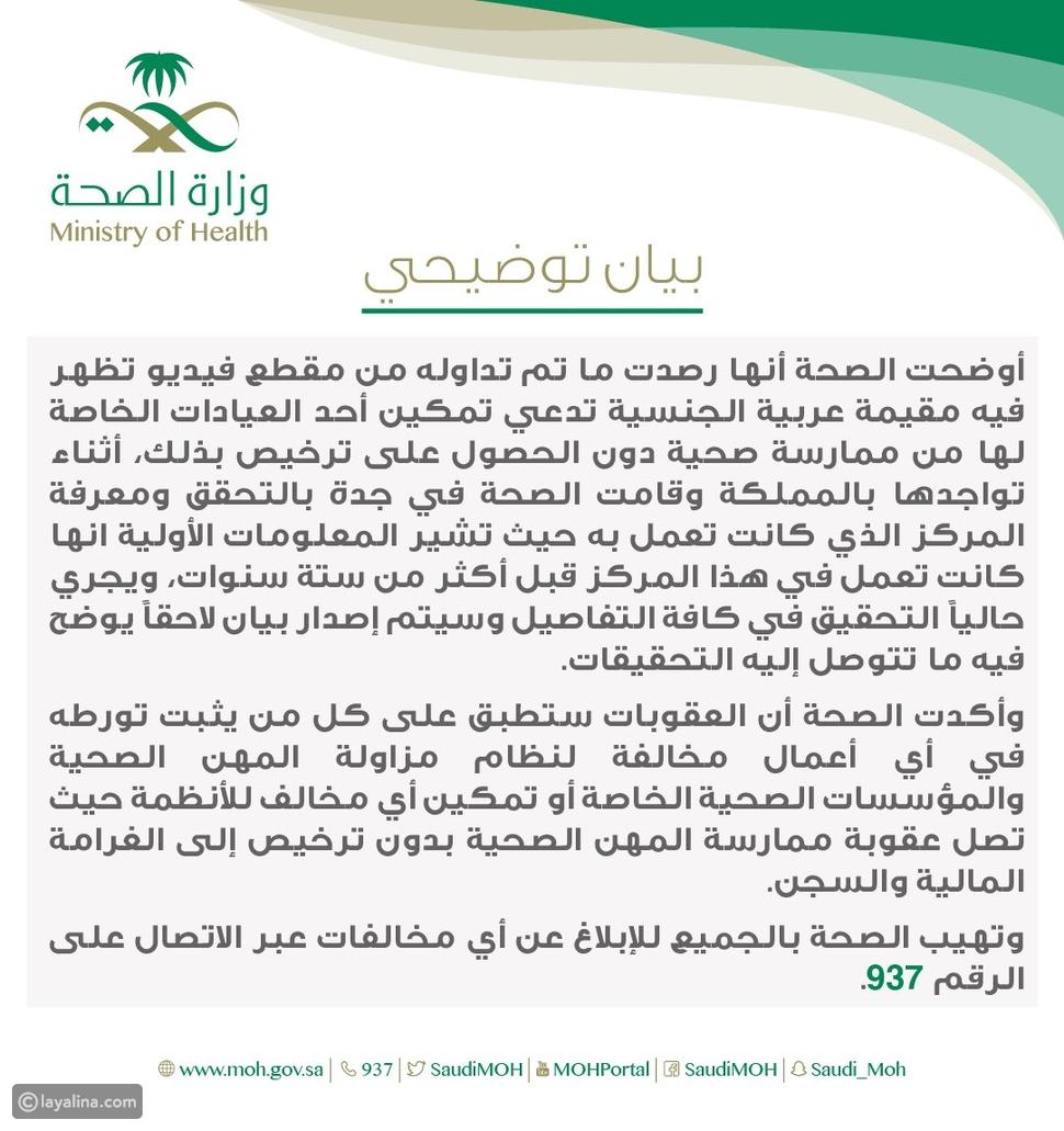 بيان وزارة الصحة السعودية في أزمة سامية الطرابلسي