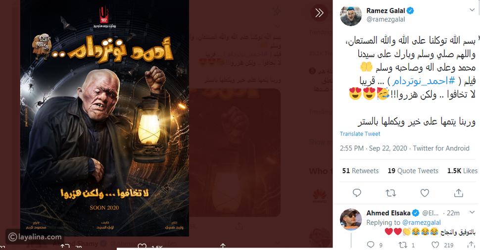 فيلم رامز جلال