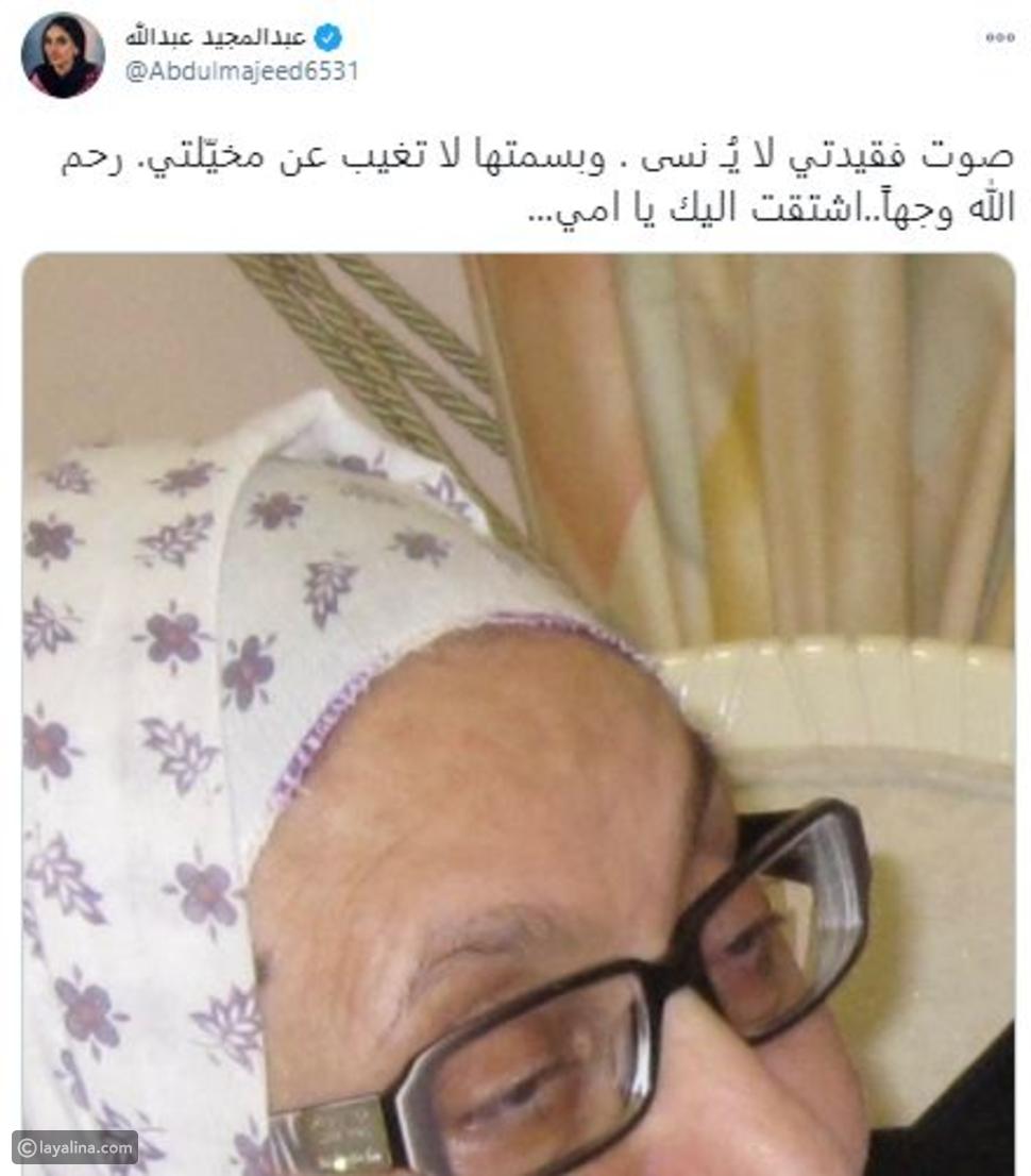 بكلمات مبكية يكشف عبد المجيد عبد الله عن حزنه بعد وفاة والدته
