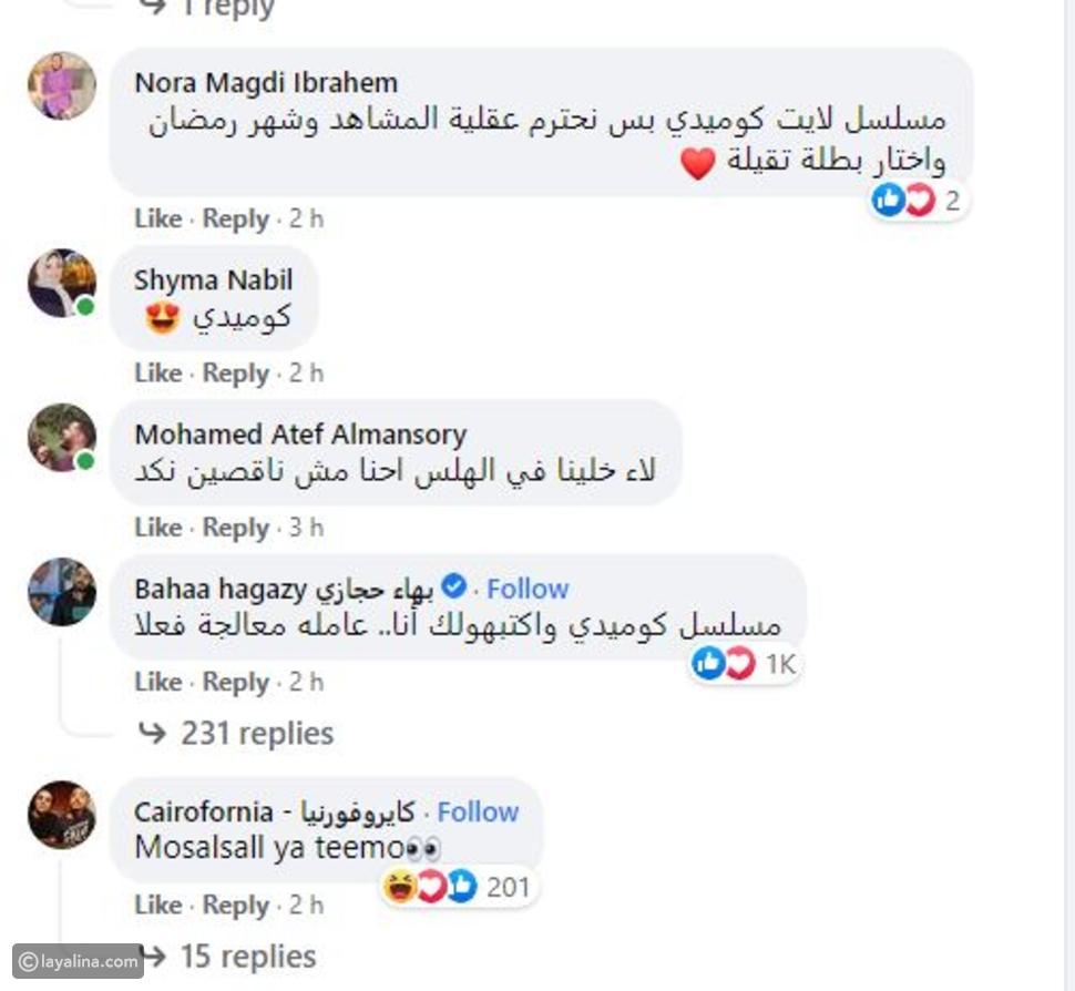 تامر حسني يدشن استطلاع رأي بين متابعيه حول مسلسله الجديد