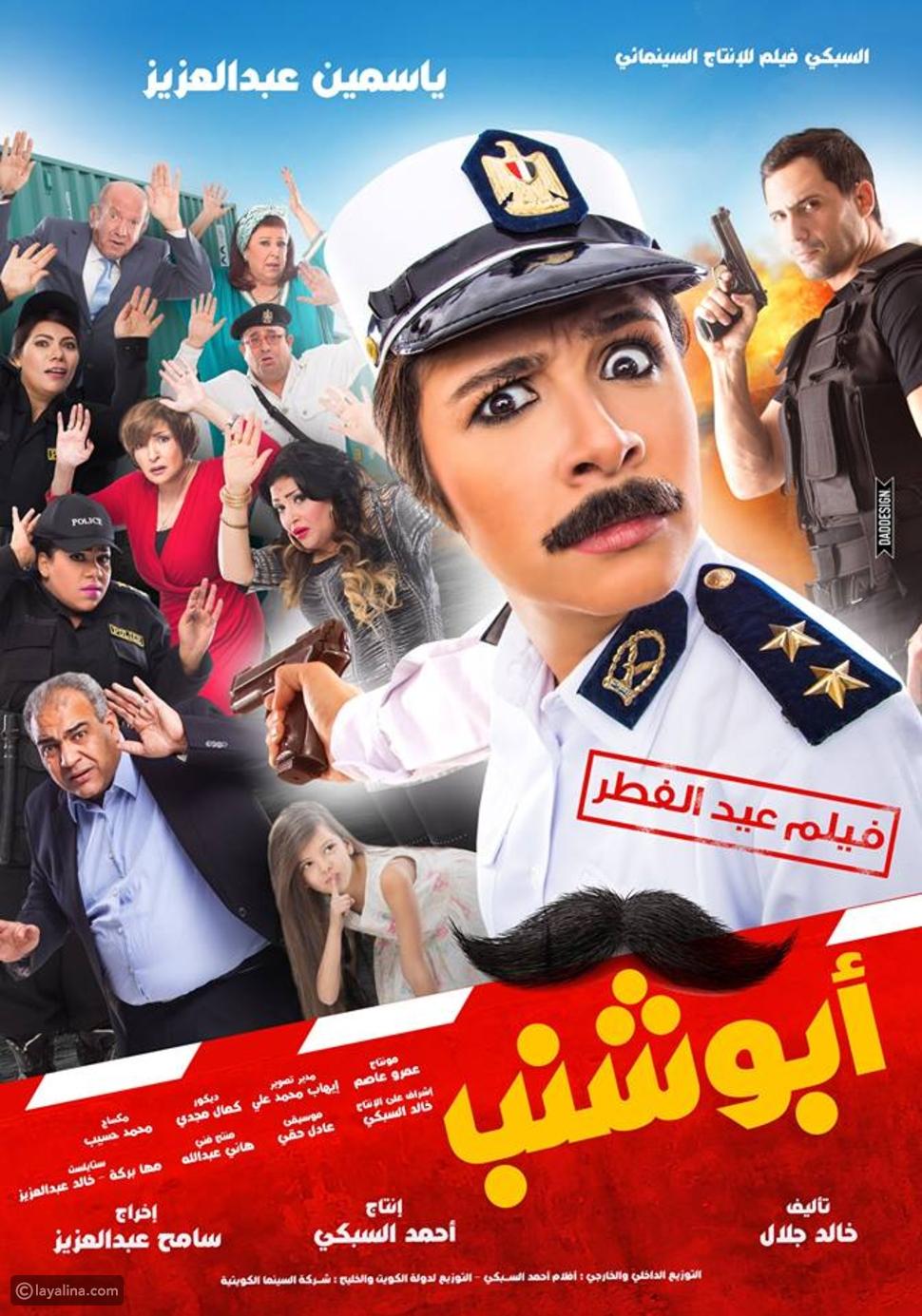 """""""شارب"""" ياسمين عبد العزيز يتصدر هذه الصورة"""