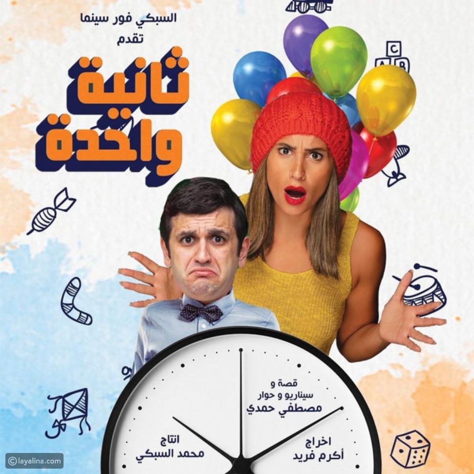 فيلم أحمد نوتردام يكتسح وقفة رجالة.. وهذه قائمة إيرادات أول يوم عرض